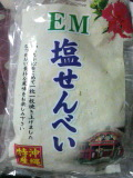 姫路菓子博2008 。