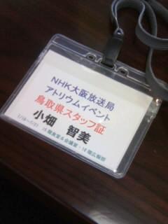 NHK★智美